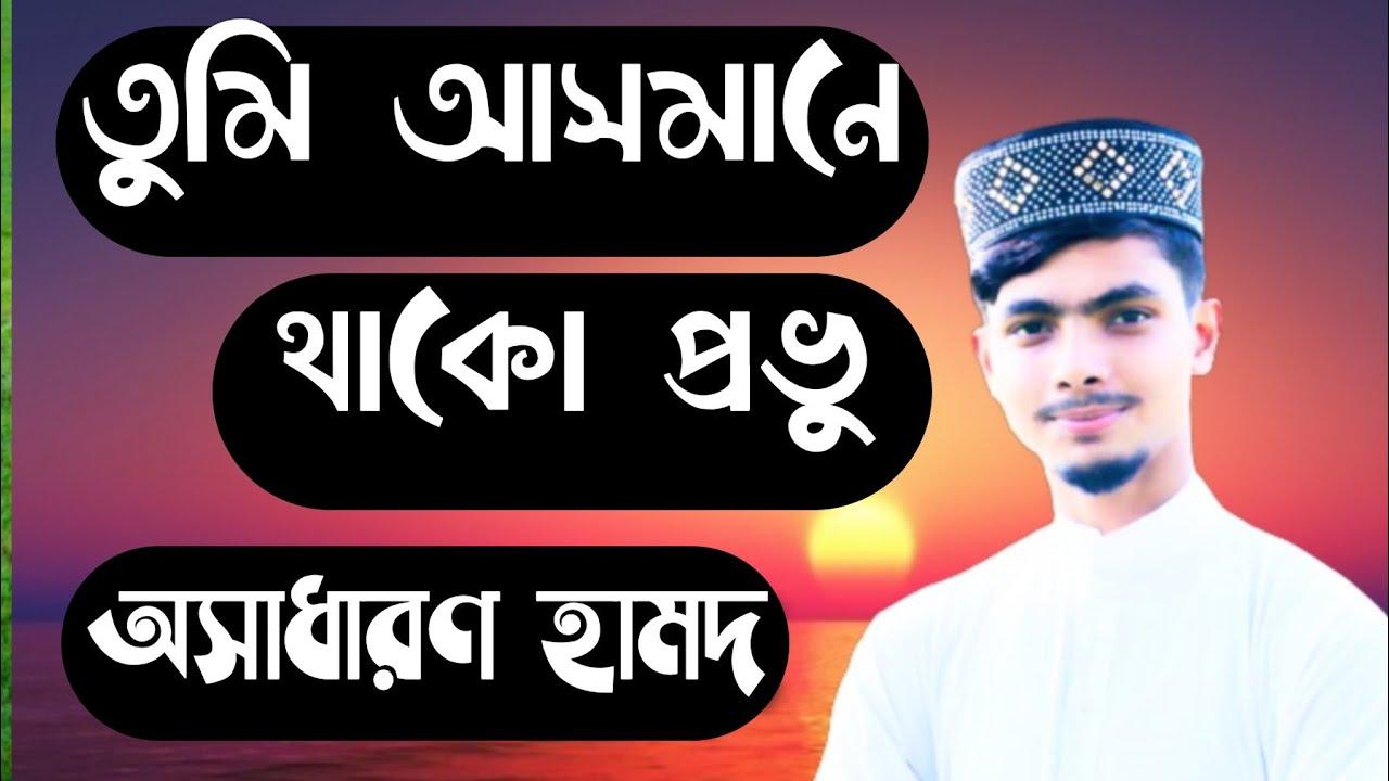 সকলের প্রিও রিদয় ছোয়া হামদ    Alamin Gazi Gojol 2020.ইসলামিক সংগীত    গজল গান    Islamic Gojol.Naat.