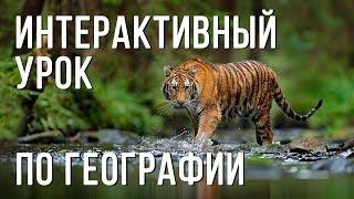 Вебинар: Интерактивный урок географии. Российский учебник