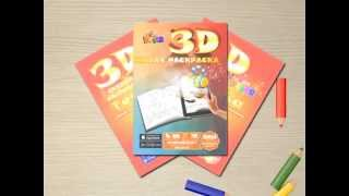 Інструкція до 3D-розмальовці