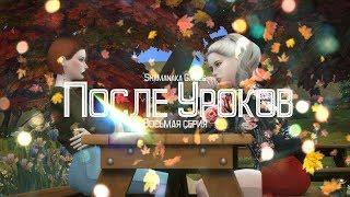 The Sims 4 | Сериал | После Уроков | 8 серия
