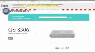 GS 8306 ссылка на новое руководство пользователя.