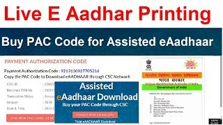 UIDAI Big Update ,Live E Aadhar Printing Service Through CSC Network,vle can download eaadhar