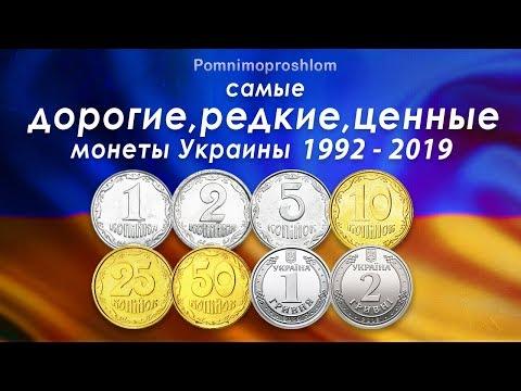 САМЫЕ ДОРОГИЕ, РЕДКИЕ И ЦЕННЫЕ МОНЕТЫ УКРАИНЫ 1992-2019!