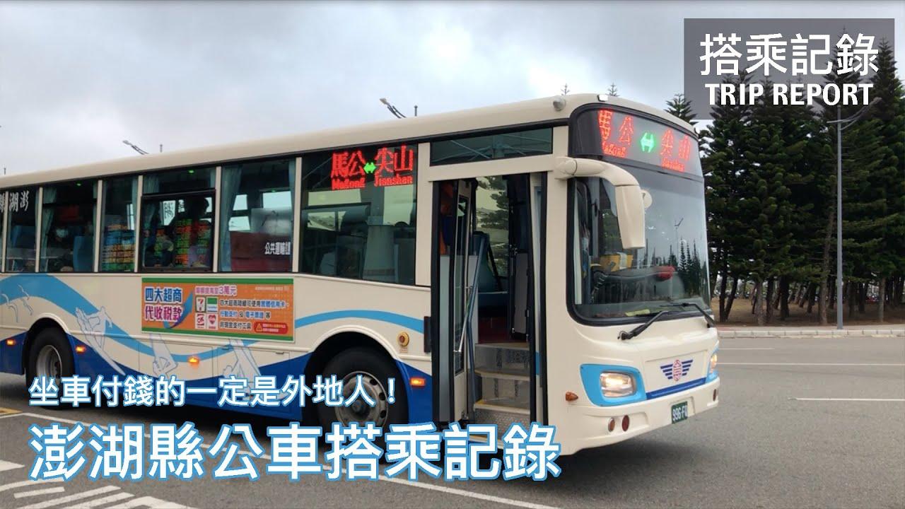【離島公車】搭公車會付錢的一定是外地人啦!澎湖縣公車 搭乘記錄 | 20201012