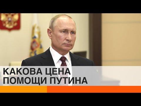 Настоящая цена помощи Кремля: зачем Путин вводил войска в Италию