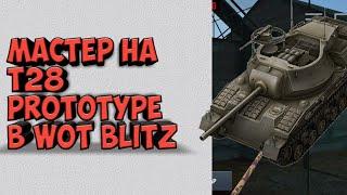Мастер на T28 Prototype в  WOT Blitz.Мастера в World Of Tanks Blitz