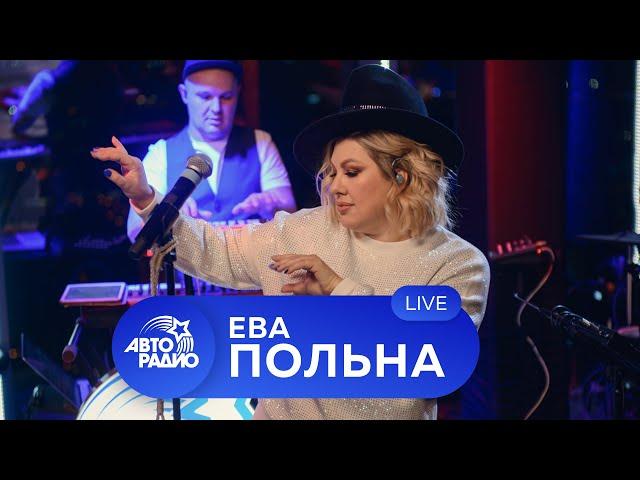 Ева Польна: живой концерт на высоте 330 метров (открытая концертная студия Авторадио)