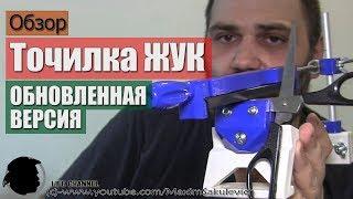 Самый полный Обзор Точилки для Ножей ЖУК (ОБНОВЛЕННАЯ ВЕРСИЯ)