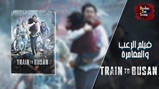 عندما يتحول قطر النجاة لكابوس- Train To Busan