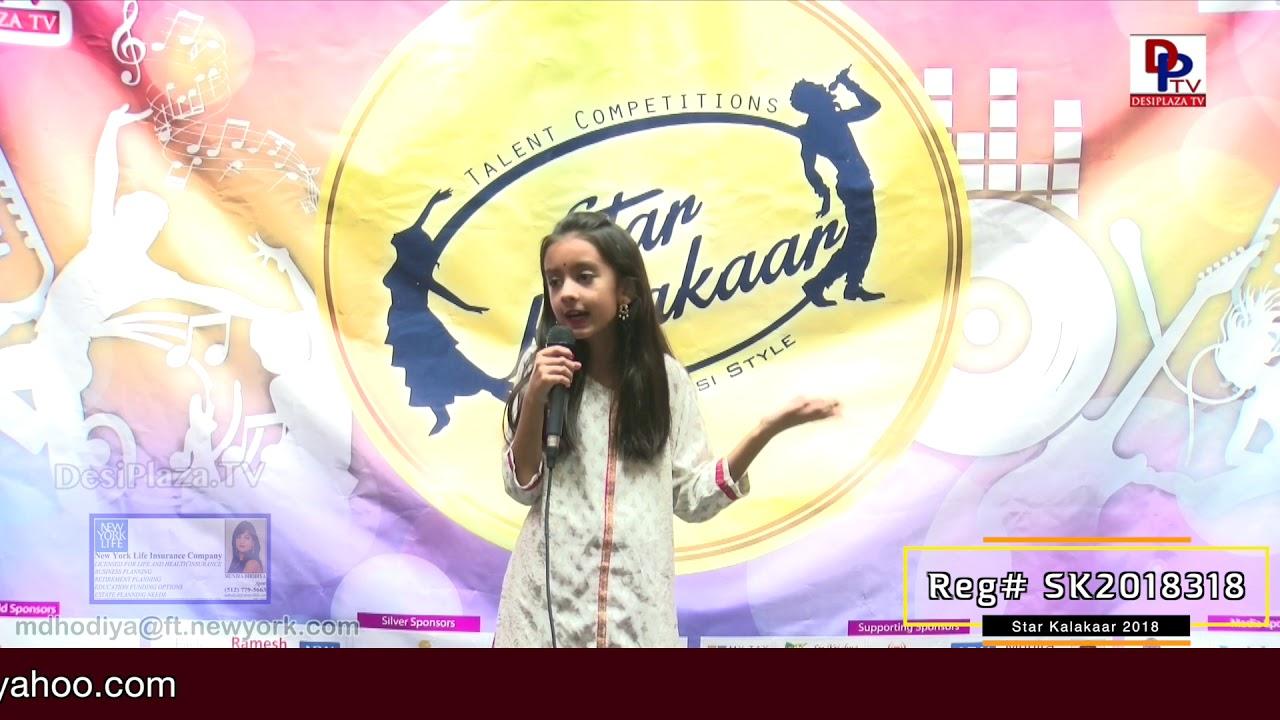 Participant Reg# SK2018-318 Performance - 1st Round - US Star Kalakaar 2018 || DesiplazaTV