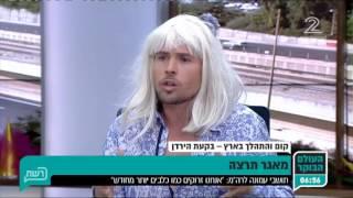 העולם הבוקר ארז לנדאו פינת הטיולים בקעת הירדן