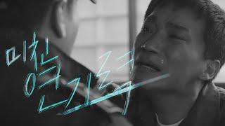 [미친 연기력] 조재윤(Jo Jae Yun), 보는 사…