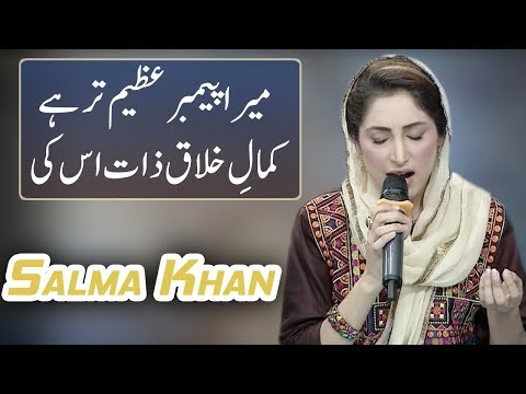 Salma Khan | Mera Payamber Azeem Tar Hai Kamaal e Khallaq Zaat Uski | Kalaam | Aplus
