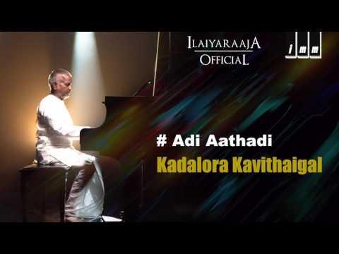 Kadalora Kavithaigal | Adi Aathadi Song | S Janaki | Ilaiyaraaja Official