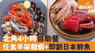 【自助餐我要】北角海匯酒店7折日韓主題自助餐!任食鵝肝+龍蝦+Mövenpick雪糕|新假期