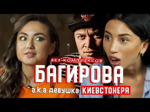 Лиля Багирова, продюсер и любимая девушка Киевстонера - о свадьбе и личной трагедии | БЕЗ КОМПЛЕКСОВ