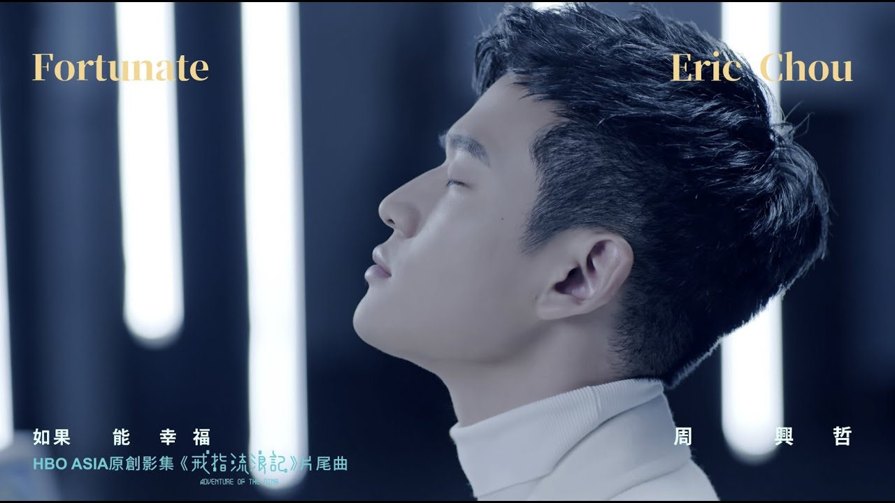 Eric周興哲《如果能幸福 Fortunate》Official MV - HBO Asia 原創影集《戒指流浪記》片尾曲