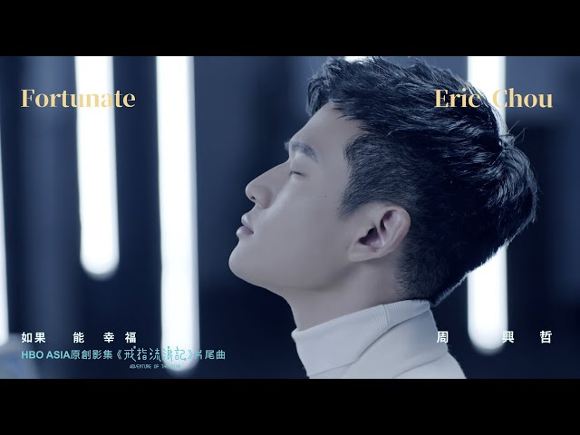 Eric周興哲《如果能幸福 Fortunate》Official MV - HBO Asia 原創影集《戒指流浪記》片尾曲
