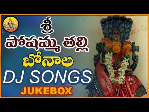 Sri Pochamma Bonala Dj Songs | Pochamma Dj Songs | Nalla Pochamma Dj Mix | Pochamma Thalli Songs