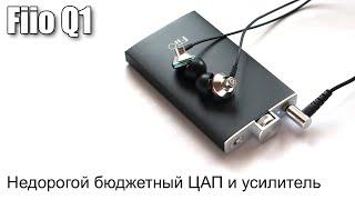 Fiio Q1 — обзор нового ЦАП и усилителя для наушников(, 2015-09-21T08:17:27.000Z)