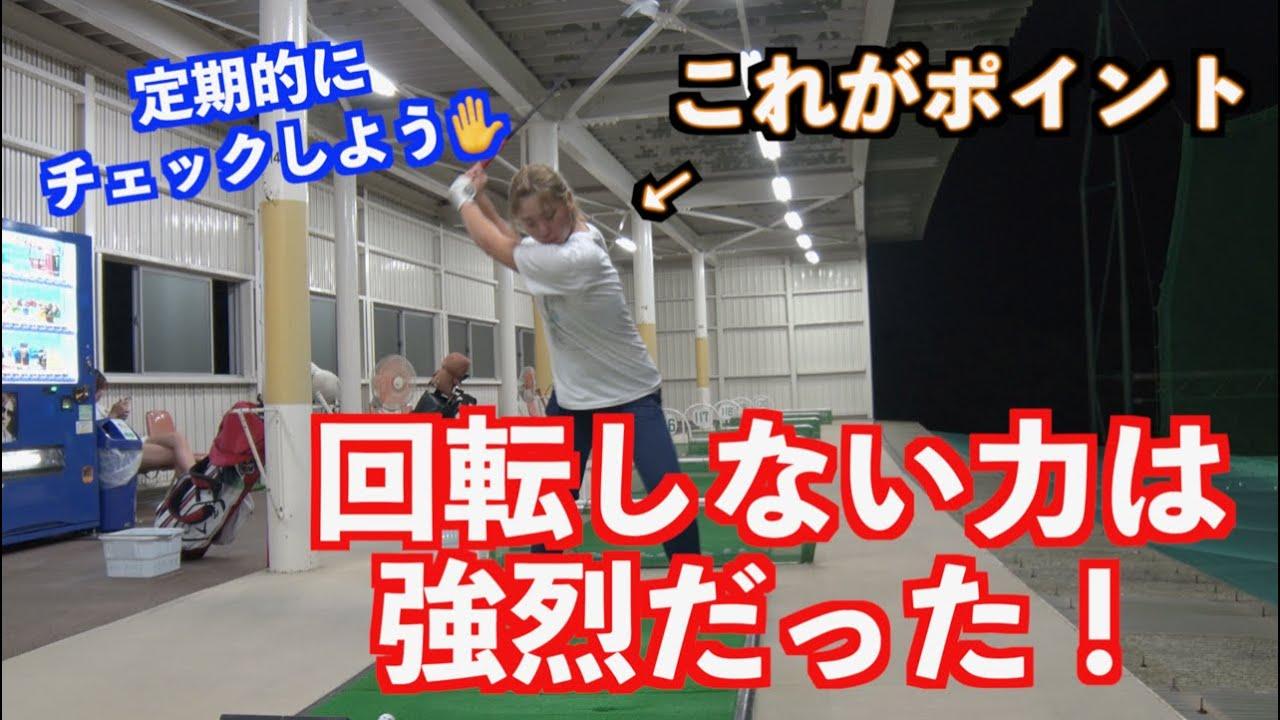 【アウトサイドインにならない!】左肩を止めれば無駄な動きは起こらない!!
