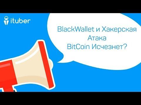 BlackWallet и Хакерская Атака, BitCoin Исчезнет? Ежедневный Обзор Новостей от ITuber