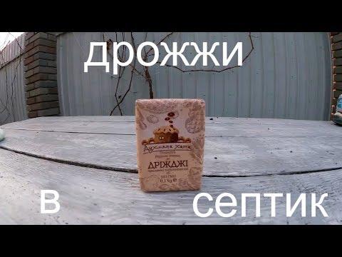 Бросаем Дрожжи в септик!!!/Что получится?