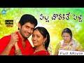Pilla Dorikithe Pelli Full Movie | Baladitya, Geeta Singh, Ravali | Vijayakrishna | Bhole Savali