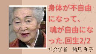 回生 鶴見和子の遺言 2/2 KazukoTurumi