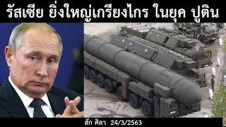 รัสเซีย ยิ่งใหญ่เกรียงไกร ในยุค วลาดิเมียร์ ปูติน /ข่าวดังล่าสุดวันนี้ 24/3/2563