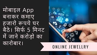 How to Create Free Mobile Apps in 5 Minutes and Earn Money