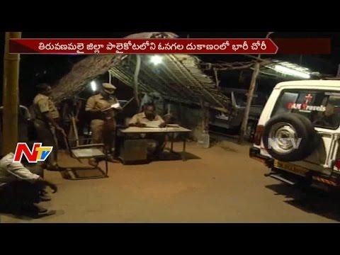 Police Arrested Interstate Thieves Gang in TamilNadu || NTV