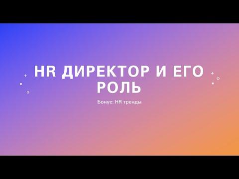 HR Тренды 2019-2020 и роль HR Директора