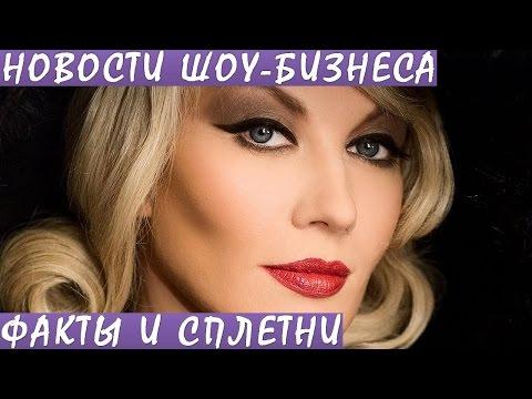 Таисия Повалий стала похожа на Ирину Билык. Новости шоу-бизнеса.