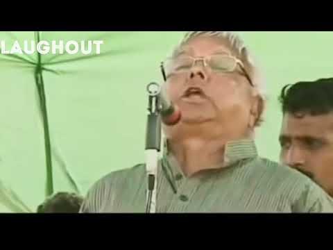 लालू प्रसाद की धाकड़ कामेडी। आपकी हंसी रुक पाना असंभव। Lalu Yadav's Funniest Speech ever.