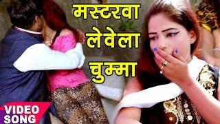 मस्टरवा लेवेला चुम्मा - Masterwa Rahe Pahchan - Bipin Sharma - Chhotaki Puliya - Bhojpuri Hit Songs