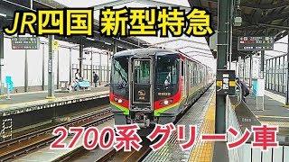 JR四国最新型特急2700系のグリーン車は日本トップクラスの快適性! 宇多津→琴平→宇多津 【四国バースデーツアー】