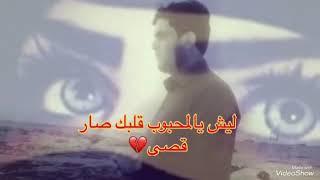 شيله ليش يالمحبوب قلبك صار قصي اداء ابو حنظله