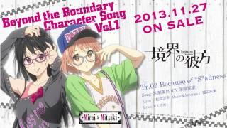 【境界の彼方】キャラクターソング Vol.1 「栗山未来×名瀬美月」 視聴動画 thumbnail