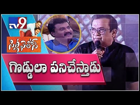 Brahmanandam Fantastic Speech At Silly Fellows Pre Release Event - TV9