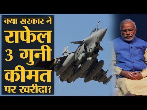 क्या है Rafale Deal जिसने मोदी सरकार की नाक में दम कर रखा है l Narendra Modi | Controversy | Defence