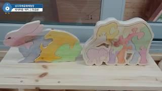 상주한방산업단지 목재문화체험장 목공퍼즐  제작기 1/3