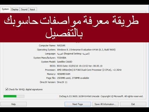 صورة  لاب توب فى مصر كيفية معرفة مواصفات اللاب توب افضل لاب توب من يوتيوب