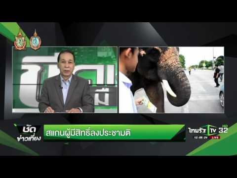 ย้อนหลัง ขีดเส้นใต้เมืองไทย | 02-08-59 | ชัดข่าวเที่ยง | ThairathTV