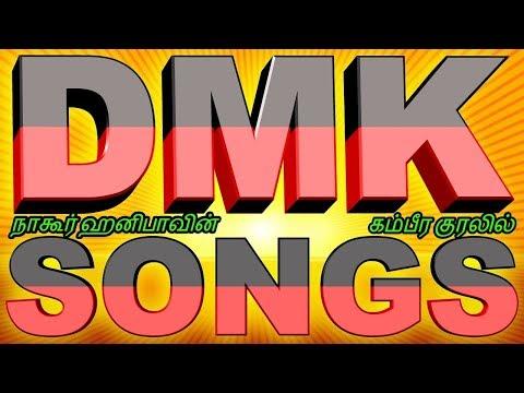 nagoor hanifa dmk songs | நாகூர் ஹனிபா பாடிய திமுக பாடல்கள் | dmk songs | திமுக பாடல்கள்| mk stalin