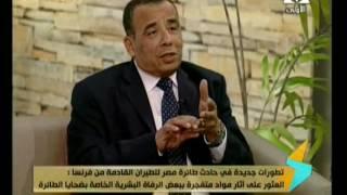 شاهد.. جاد نصر: مصر ستحل على تعويضات عن سقوط طائرتها في هذه الحالة