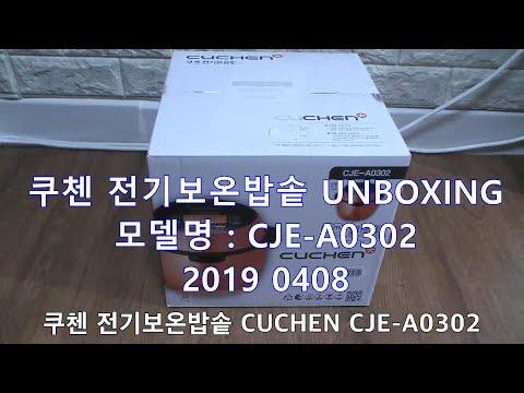 쿠첸 전기보온밥솥 언박싱 모델명 : CJE A0302 김톰슨 2019 04 08