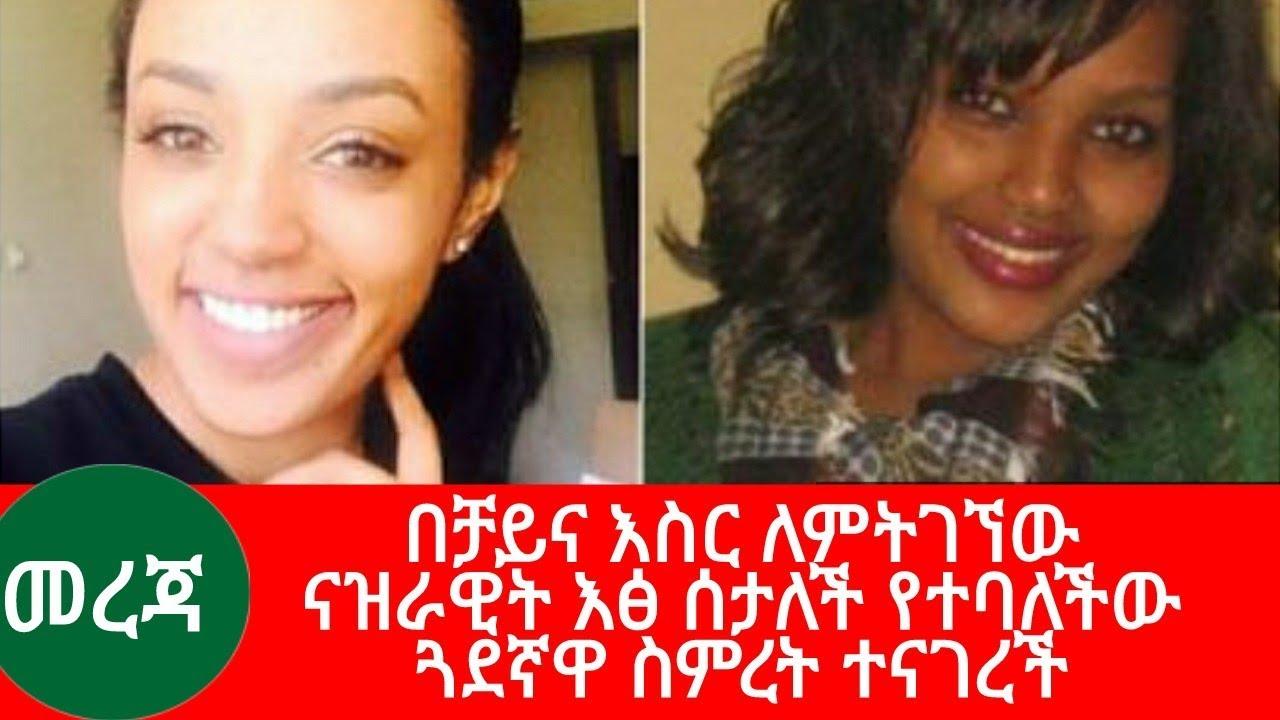 Nazrawit's Friend Speaks