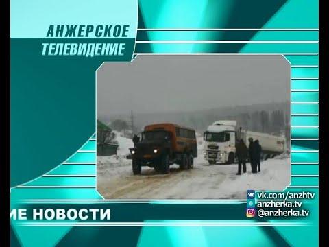 Городские новости Анжеро-Судженска от 24.01.20
