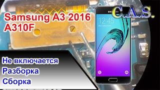 samsung galaxy A3 2016  Не включается, A310F